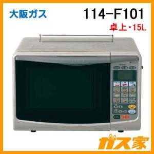 114-F101 大阪ガス ガスオーブン コンビネーションレンジ ラクック 卓上・15Lタイプ|gasya