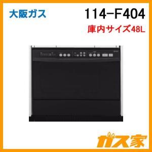 114-F404 大阪ガス ガスオーブン コンビネーションレンジ ビルトイン・48Lタイプ|gasya