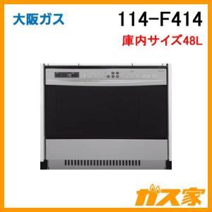 114-F414 大阪ガス ガスオーブン コンビネーションレンジ ビルトイン・48Lタイプ|gasya