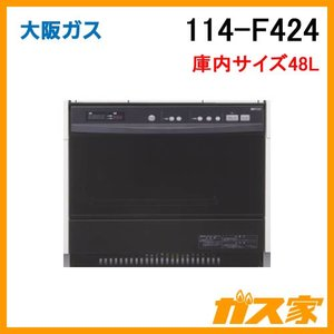 114-F424 大阪ガス ガスオーブン コンベック ビルトイン・48Lタイプ|gasya