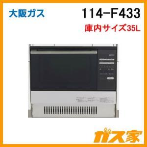 114-F433 大阪ガス ガスオーブン コンビネーションレンジ ビルトイン・35Lタイプ|gasya