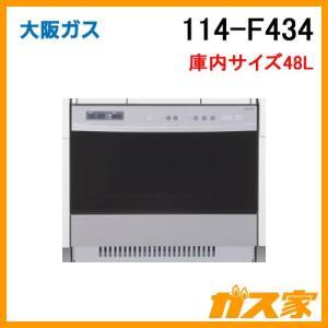 114-F434 大阪ガス ガスオーブン コンベック ビルトイン・48Lタイプ|gasya