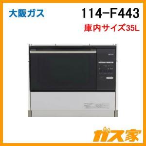 114-F443 大阪ガス ガスオーブン コンベック ビルトイン・35Lタイプ|gasya