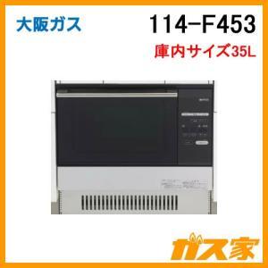 114-F453 大阪ガス ガスオーブン コンベック ビルトイン・35Lタイプ|gasya
