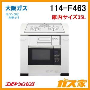 114-F463 大阪ガス コンビネーションレンジ ビルトイン型・35L|gasya