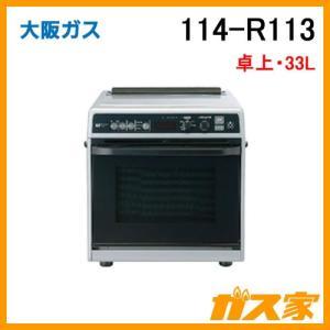 114-R113 大阪ガス コンビネーションレンジ|gasya