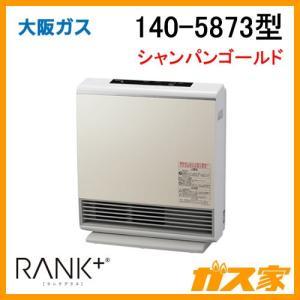 140-5873型 大阪ガス ガスファンヒーター RANK+(ランクプラス) シャンパンゴールド ガス種13A(都市ガス)