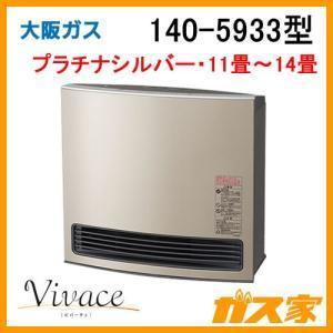 140-5933型 大阪ガス ガスファンヒーター Vivace(ビバーチェ) プラチナシルバー ガス種13A(都市ガス)