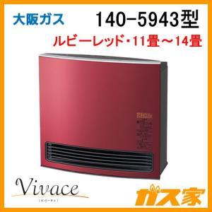 140-5943型 大阪ガス ガスファンヒーター Vivace(ビバーチェ) ルビーレッド ガス種13A(都市ガス)