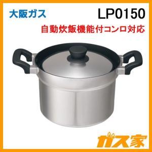 LP0150 大阪ガス 温調機能用炊飯鍋 1-5合用 炊飯鍋 5合炊き 直火でふっくらごはん|gasya
