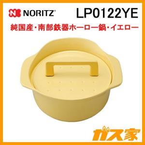 LP0122YE ノーリツ 純国産南部鉄器ホーロー鍋 イエロー 旨味を閉じ込める鋳物鉄鍋 ホーロー加工でお手入れ簡単 3色あり|gasya