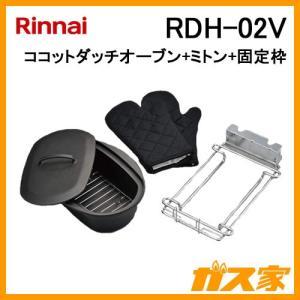 RDH-02V リンナイ ダッチオーブンセット デリシアで使えます グリルで煮る・焼く・蒸すが簡単に 使用できるデリシアの型番を確認してください|gasya