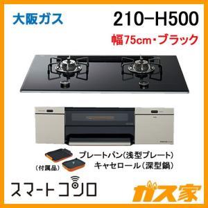 210-H500 大阪ガス ガスビルトインコンロ スマートコンロ gasya