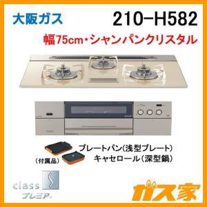 210-H582 大阪ガス ガスビルトインコンロ クラスSプレミア-Hシリーズ 幅75cm シャンパンクリスタル gasya