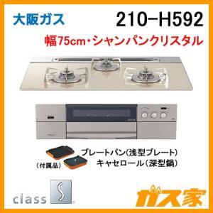 210-H592 大阪ガス ガスビルトインコンロ クラスS-Hシリーズ 幅75cm シャンパンクリスタル gasya