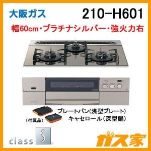 210-H601 大阪ガス ガスビルトインコンロ クラスS-Hシリーズ 幅60cm プラチナシルバー 強火力右