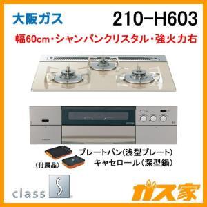 210-H603 大阪ガス ガスビルトインコンロ クラスS-Hシリーズ 幅60cm シャンパンクリスタル 強火力右