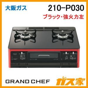 210-P030 大阪ガス ガステーブルコンロ GRAND CHEF(グランドシェフ) ブラック 強火力左