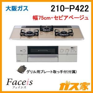 210-P422 大阪ガス ガスビルトインコンロ Faceis(フェイシス) 幅75cm ガラストップ セピアベージュ|gasya