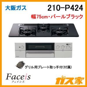 210-P424 大阪ガス ガスビルトインコンロ Faceis(フェイシス) 幅75cm Gクリアコート パールブラック|gasya