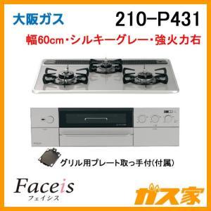 210-P431 大阪ガス ガスビルトインコンロ Faceis(フェイシス) 幅60cm ガラストップ シルキーグレー 強火力右|gasya