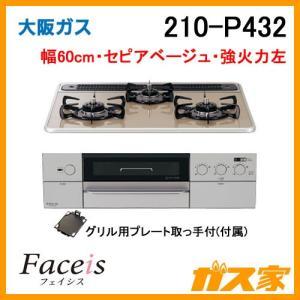 210-P432 大阪ガス ガスビルトインコンロ Faceis(フェイシス) 幅60cm ガラストップ セピアベージュ 強火力左|gasya