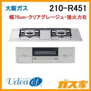 210-R451 大阪ガス ガスビルトインコンロ Udea ef(ユーディアエフ) 幅75cm ガラストップ クリアグレージュ 強火力右 gasya