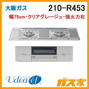 210-R453 大阪ガス ガスビルトインコンロ Udea ef(ユーディアエフ) 幅75cm ガラストップ クリアグレージュ 強火力右 gasya