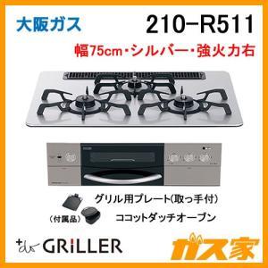 210-R511 大阪ガス ガスビルトインコンロ +do GRILLER(プラス・ドゥ・グリレ) 幅75cm アルミトップ 強火力右 gasya