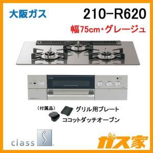 210-R620 大阪ガス ガスビルトインコンロ class S(クラスエス) 幅75cm グレージュ gasya