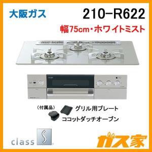 210-R622 大阪ガス ガスビルトインコンロ class S(クラスエス) 幅75cm ホワイトミスト gasya