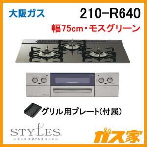 210-R640 大阪ガス ガスビルトインコンロ LiSSe(リッセ) 幅75cm モスグリーン|gasya