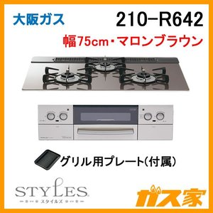 210-R642 大阪ガス ガスビルトインコンロ LiSSe(リッセ) 幅75cm マロンブラウン|gasya