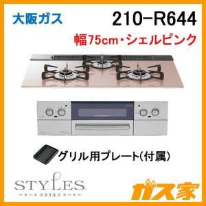 210-R644 大阪ガス ガスビルトインコンロ LiSSe(リッセ) 幅75cm シェルピンク|gasya