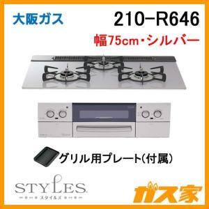 210-R646 大阪ガス ガスビルトインコンロ LiSSe(リッセ) 幅75cm シルバー|gasya