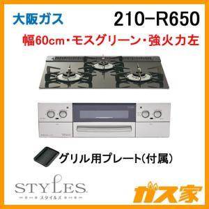 210-R650 大阪ガス ガスビルトインコンロ LiSSe(リッセ) 幅60cm モスグリーン|gasya