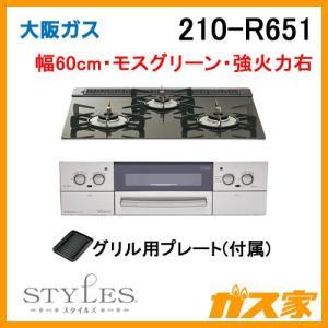 210-R651 大阪ガス ガスビルトインコンロ LiSSe(リッセ) 幅60cm モスグリーン|gasya