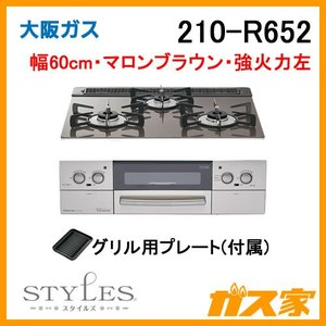 210-R652 大阪ガス ガスビルトインコンロ LiSSe(リッセ) 幅60cm マロンブラウン|gasya