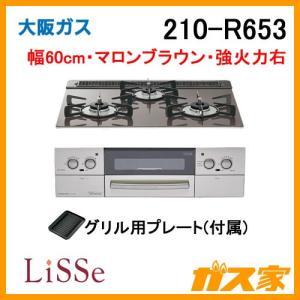 210-R653 大阪ガス ガスビルトインコンロ LiSSe(リッセ) 幅60cm マロンブラウン|gasya