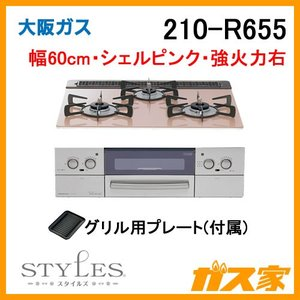210-R655 大阪ガス ガスビルトインコンロ LiSSe(リッセ) 幅60cm シェルピンク|gasya