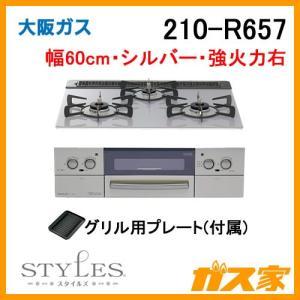 210-R657 大阪ガス ガスビルトインコンロ LiSSe(リッセ) 幅60cm シルバー|gasya