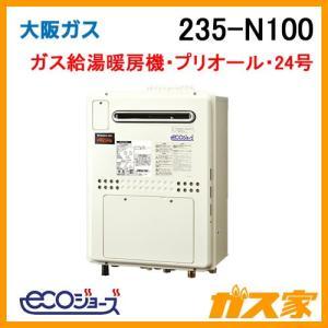 235-N100 大阪ガス プリオール・エコジョーズガス給湯暖房機 フルオート コンパクトタイプ 都市ガス13Aのみ gasya
