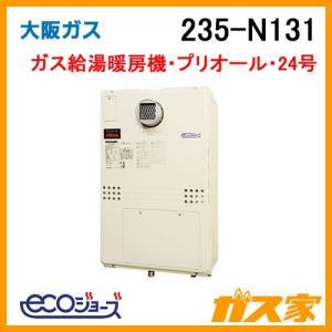 235-N131 大阪ガス プリオール・エコジョーズガス給湯暖房機 フルオート 都市ガス13Aのみ gasya