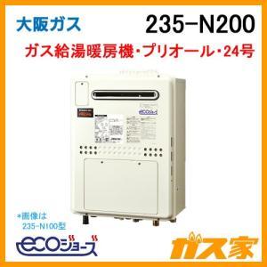 235-N200 大阪ガス プリオール・エコジョーズガス給湯暖房機 オート コンパクトタイプ 都市ガス13Aのみ gasya