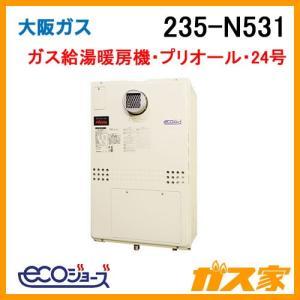 235-N531 大阪ガス プリオール・エコジョーズガス給湯暖房機 フルオート 都市ガス13Aのみ gasya