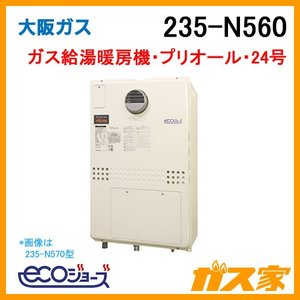 235-N560 大阪ガス プリオール・エコジョーズガス給湯暖房機 フルオート gasya