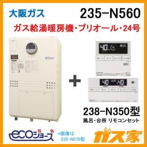 給湯器本体+リモコンセット 235-N560 大阪ガス プリオール・エコジョーズガス給湯暖房機 フルオート gasya