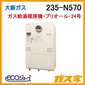 235-N570 大阪ガス プリオール・エコジョーズガス給湯暖房機 フルオート gasya