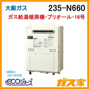 235-N660 大阪ガス プリオール・エコジョーズガス給湯暖房機 オート コンパクトタイプ 都市ガス13Aのみ gasya
