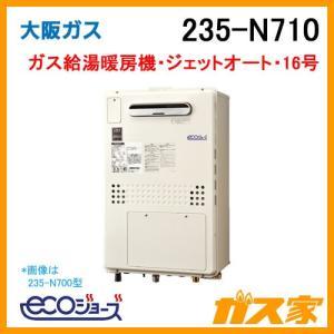 235-N710 大阪ガス ジェットオート・エコジョーズガス給湯暖房機 オート 都市ガス13Aのみ gasya